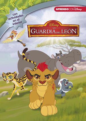 LA GUARDIA DEL LEÓN (LEO, JUEGO Y APRENDO CON DISNEY)