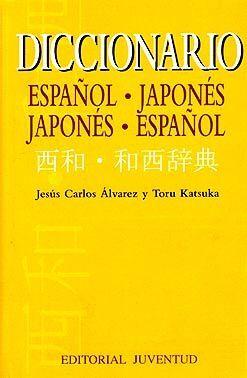 DICCIONARIO JAPONES